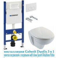 Инсталляция Geberit с унитазом Jacob Delafon Patio